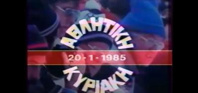 Τα μουσικά σήματα των αθλητικών εκπομπών της δεκαετίας του '80