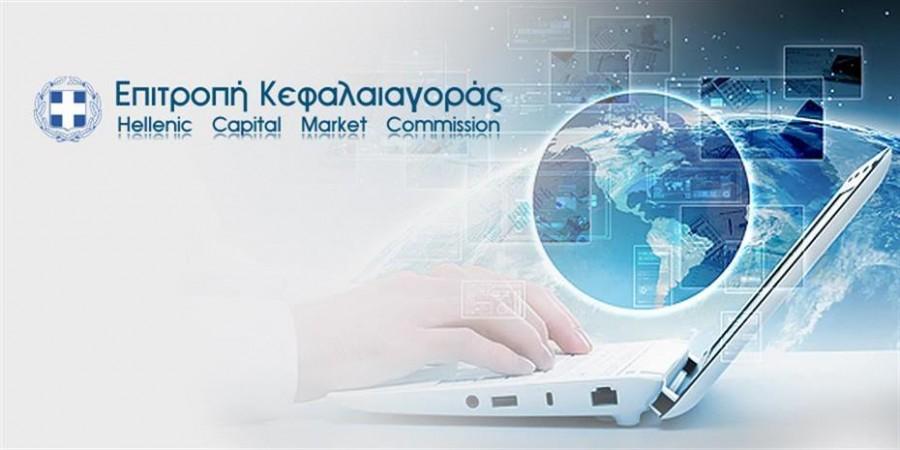 Πρωτόκολλο Συνεργασίας μεταξύ Επιτροπής Κεφαλαιαγοράς και ΕΛΤΕ