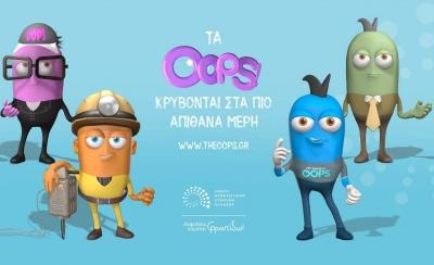 Η Ένωση Ασφαλιστικών Εταιριών Ελλάδος, παρουσιάζει την φυλή των… oops!