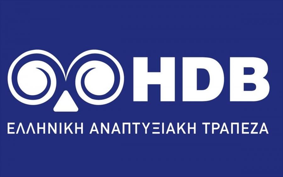 Ελληνική Αναπτυξιακή Τράπεζα: Νέο μέλος ΔΣ και Επιτροπής Ελέγχου ο Σ.Ανδρέου