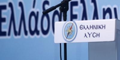 Η Ελληνική Λύση καταδικάζει απερίφραστα την επίθεση στις επιχειρήσεις της συζύγου του Χαρδαλιά