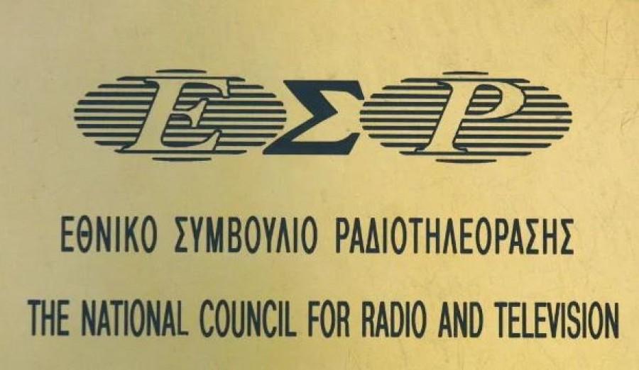 Πολιτική κόντρα για το ΕΣΡ - Την παραίτηση του προέδρου ζητούν ΣΥΡΙΖΑ και ΜέΡΑ 25