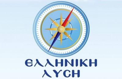 Ελληνική Λύση για βοήθεια ΕΕ: Δε θα επιτρέψουμε να χρεωθούν οι επόμενες γενιές για να επωφεληθούν τρωκτικά και αεριτζήδες