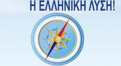 Ελληνική Λύση: Εάν η ΝΔ θέλει να υπηρετήσει το εθνικό συμφέρον, να ακυρώσει τη Συμφωνία των Πρεσπών