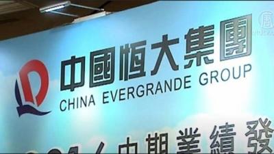 Ένα βήμα πριν την κατάρρευση η Evergrande της Κίνας - Αναστολή σε όλα τα ομόλογα, φόβοι για κραχ στις αγορές