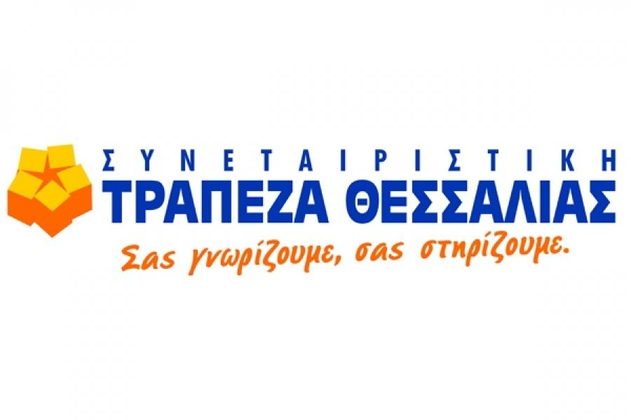 Εκλογές στην Συνεταιριστική Τράπεζα Θεσσαλίας