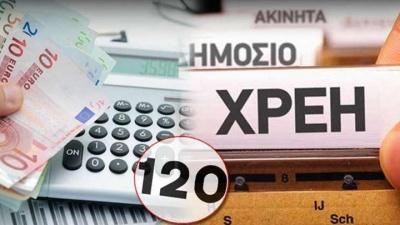 Επεκτείνεται και για τις μικρές επιχειρήσεις η ρύθμιση των 120 δόσεων - Ποιοι όροι ισχύουν για την ένταξη