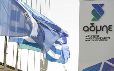 ΥΠΕΝ: Στο τρίτο 4μηνο η ιδιωτικοποίηση του ΑΔΜΗΕ – «Έρχεται» ρύθμιση για τον επενδυτή μειοψηφίας στην «Αριάδνη»