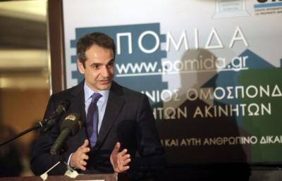 ΠΟΜΙΔΑ: Δέκα προτάσεις για την ιδιωτική ακίνητη περιουσία, την κτηματαγορά και την οικοδομή