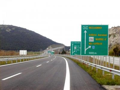 ΕΤΕπ: Δανειακή σύμβαση 450 εκατ. ευρώ με Εγνατία Οδό για έργα οδικής ασφάλειας