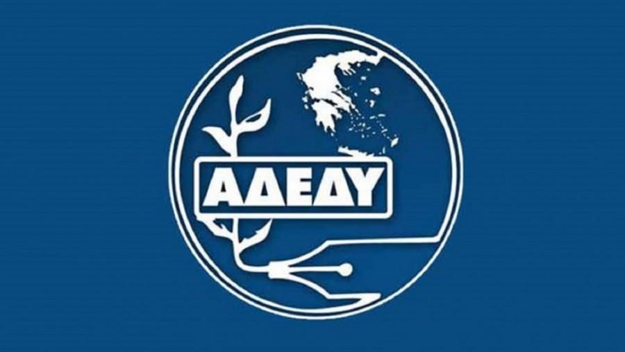 ΑΔΕΔΥ: Προκήρυξε 24ωρη γενική πανελλαδική απεργία στις 26 Νοεμβρίου