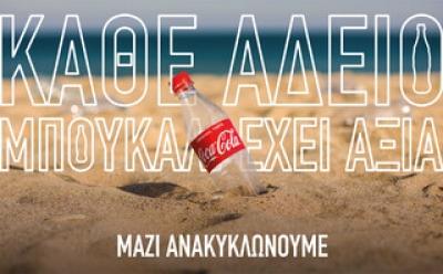 Η Coca Cola στην Ελλάδα στηρίζει την ανακύκλωση