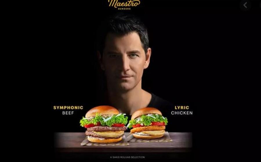 Συνεργασία Σάκη Ρουβά με McDonald's για τα Maestro Burgers