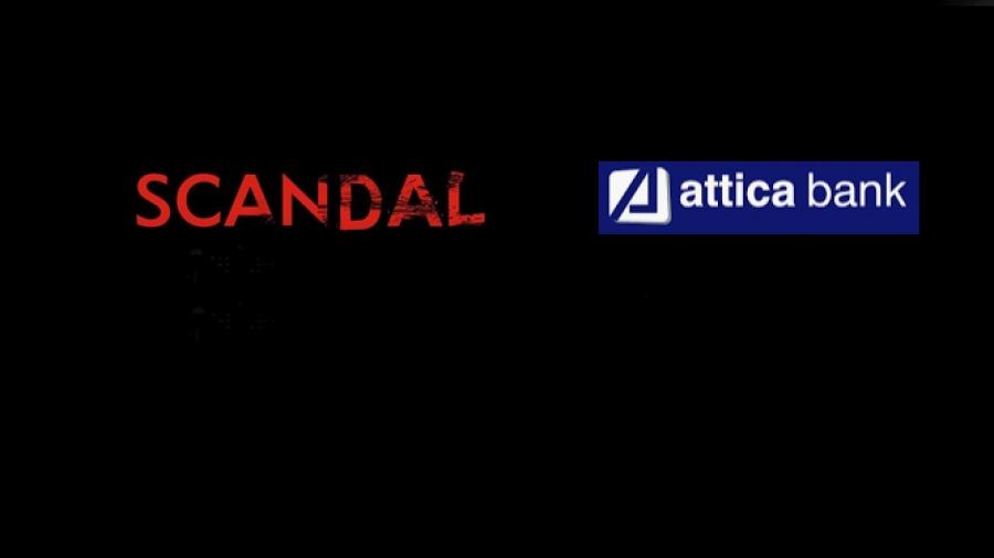 Ειδικό φορολογικό έλεγχο από το Δημόσιο στην Attica bank – Τι περιλαμβάνει η πρόταση για το DTC – Θα απαιτηθούν 300 εκατ