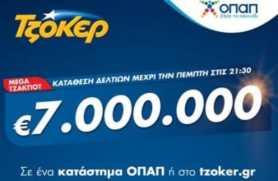 Mega τζακποτ στο Τζόκερ - Κληρώνει σήμερα 14/10 για 7 εκατ. ευρώ