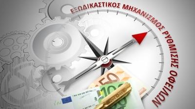 ΚΥΑ άρθρο 8: Πέρασε … των τραπεζών στον εξωδικαστικό - Δική τους απόφαση το κούρεμα της οφειλής και η ρύθμιση των 35 ετών