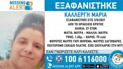 Συναγερμός για την εξαφάνιση 27χρονης από το Ηράκλειο