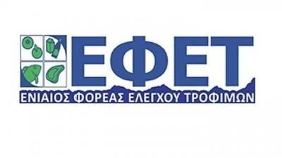 ΕΦΕΤ: Ανάκληση ζυμαρικών και συσκευασμένου πάγου