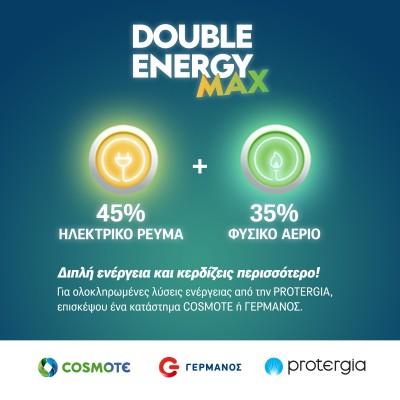 Protergia: Έκπτωση συνέπειας 45% στο ρεύμα και 35% στο φυσικό αέριο στα Cosmote - Γερμανός