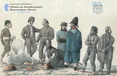 Η Πειραιώς χορηγός Διεθνούς Συνεδρίου για την Επανάσταση του 1821
