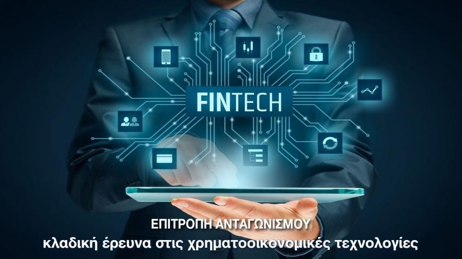 Η Επιτροπής Ανταγωνισμού ζητά τη συνδρομή Τραπεζών και Επιχειρήσεων σε έρευνα για τις τεχνολογίες Fintech