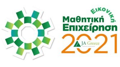 H JA Greece δωρίζει 400 laptops στα σχολεία που θα υλοποιήσουν τη Μαθητική Εικονική Επιχείρηση 2021