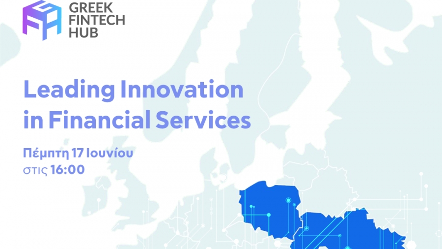 Greek Fintech Hub: Πρώτη διεθνής εκδήλωση με 4 μεγάλες ευρωπαϊκές τράπεζες την Πέμπτη (17/6)