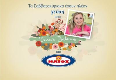 Ολοκληρώθηκε η γευστική συνεργασία της σεφ Ντίνας Νικολάου με τα ζυμαρικά ΗΛΙΟΣ