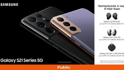 Η ολοκαίνουργια σειρά smartphone της Samsung  έρχεται στο Public.gr