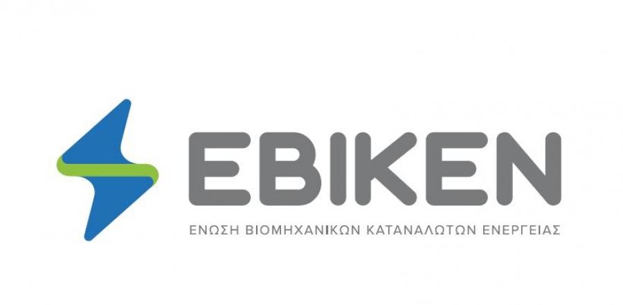 ΕΒΙΚΕΝ: Να εφαρμοστεί άμεσα η στρατηγική εφεδρεία και το demand response στην αγορά ηλεκτρισμού