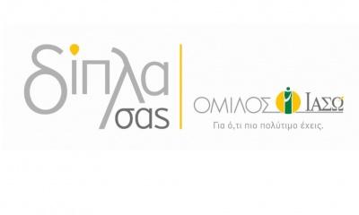 Όμιλος ΙΑΣΩ: Silver βραβείο στα Hellenic Responsible Business Awards 2020