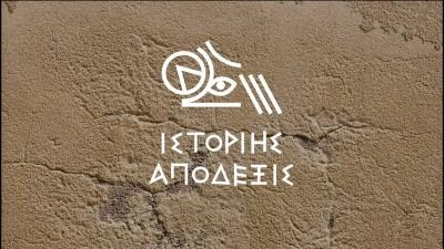ΥΠΠΟΑ: Διαθέσιμη η ψηφιακή έκθεση «ἱστορίης ἀπόδεξις» για τη Μάχη των Θερμοπυλών και τη Ναυμαχία της Σαλαμίνας