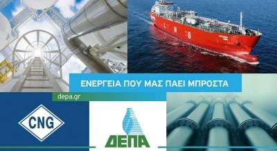 «Πρασινίζει» η ΔΕΠΑ – Πρωτοστατεί στην ανάπτυξη του «καθαρού» υδρογόνου στην Ελλάδα