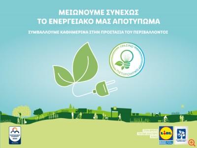 Lidl Hellas: Μειώνει συνεχώς το ενεργειακό της αποτύπωμα