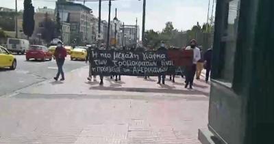 Παρέμβαση αντιεξουσιαστών στην αμερικανική πρεσβεία για τον Κουφοντίνα