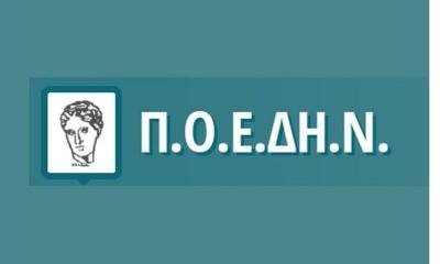 ΠΟΕΔΗΝ: Σκανδαλώδης παράταση της θητείας των Διοικητών του ΕΣΥ