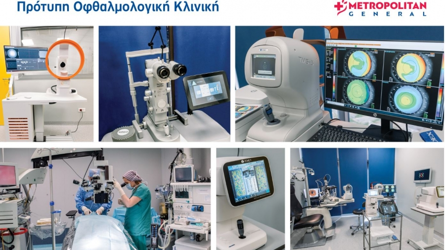 Metropolitan General: Προληπτικός οφθαλμολογικός έλεγχος σε προνομιακή τιμή με αφορμή την Παγκόσμια Ημέρα Υγείας