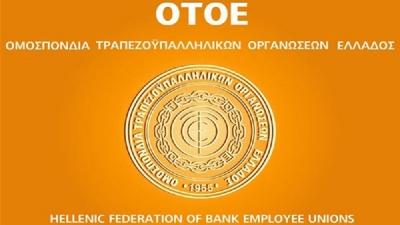 OTOE: Ζητά ισοτιμία για παλιούς και νέους μετόχους στην ΑΜΚ της Τρ. Πειραιώς