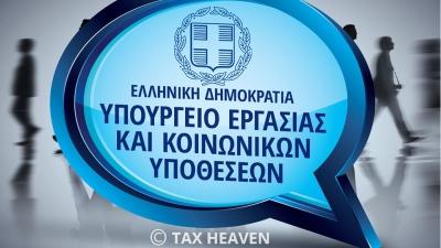 Πληρωμές Υπ. Εργασίας: Τι καταβάλλεται από e-ΕΦΚΑ, ΟΑΕΔ και ΟΠΕΚΑ για την περίοδο 28 Ιουνίου - 2 Ιουλίου