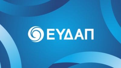 ΕΥΔΑΠ: Πρόγραμμα έργων ύψους 1,1 δισ. ευρώ