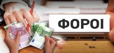 Στις 774 οι φοροαπαλλαγές με κόστος 7,7 δισ. ευρώ στον προϋπολογισμό του 2019