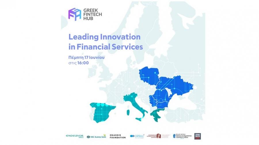 Greek Fintech Hub: Πρώτη διεθνής εκδήλωση με 4 μεγάλες ευρωπαϊκές τράπεζες την Πέμπτη 17 Ιουνίου στις 17:00