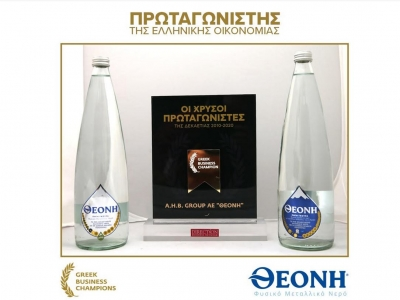 Φυσικό Μεταλλικό Νερό Θεόνη: Χρυσός Πρωταγωνιστής της Ελληνικής Οικονομίας για τη δεκαετία 2010-2020