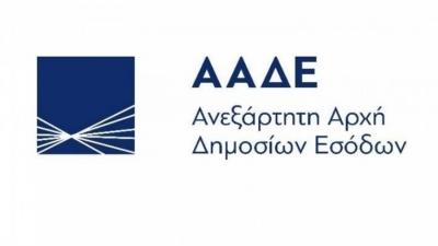 ΑΑΔΕ: Αναβάθμιση του τεχνολογικού εξοπλισμού με 9.550 υπολογιστές