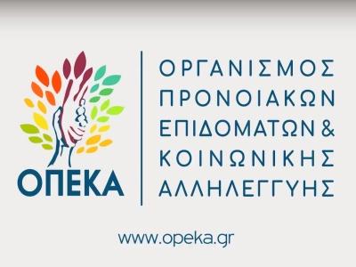 ΟΠΕΚΑ: Εντός της εβδομάδας η καταβολή επιδομάτων και παροχών στους δικαιούχους