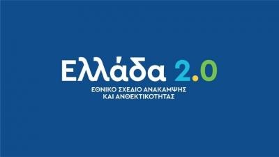 Ελλάδα 2.0: Υπεγράφη η Συμφωνία Χρηματοδότησης από την Κομισιόν, ύψους 17,8 δισ. ευρώ -  Οι 4 πυλώνες