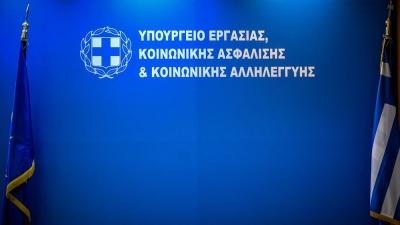 Υπουργείο Εργασίας: Οι προθεσμίες για αιτήσεις ένταξης στο Συν-Εργασία και τις αναστολές συμβάσεων