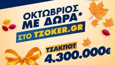 Τζόκερ: Ποδαρικό στον Οκτώβριο με τζακ ποτ 4,3 εκατ. ευρώ και δώρα για τους online παίκτες