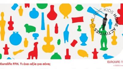 Οnline εργαστήρια Σαββατοκύριακου για παιδιά - γονείς από το Μουσείο Κυκλαδικής Τέχνης και τη Eurolife FFH