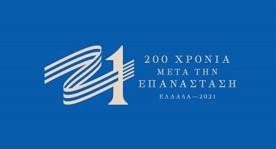 «Ελλάδα 2021»: Δημόσια πρόσκληση ενδιαφέροντος για χορηγίες